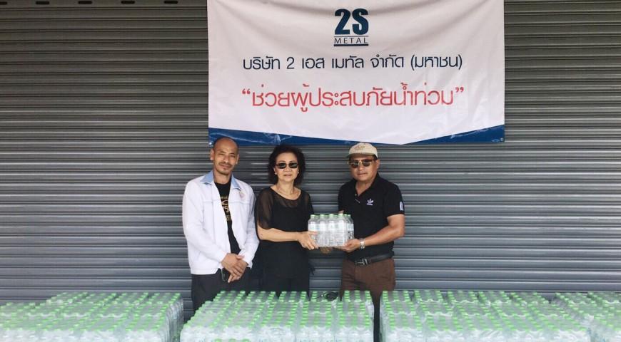 บริษัท 2 เอส เมทัล จำกัด (มหาชน) ช่วยผู้ประสบภัยน้ำท่วม