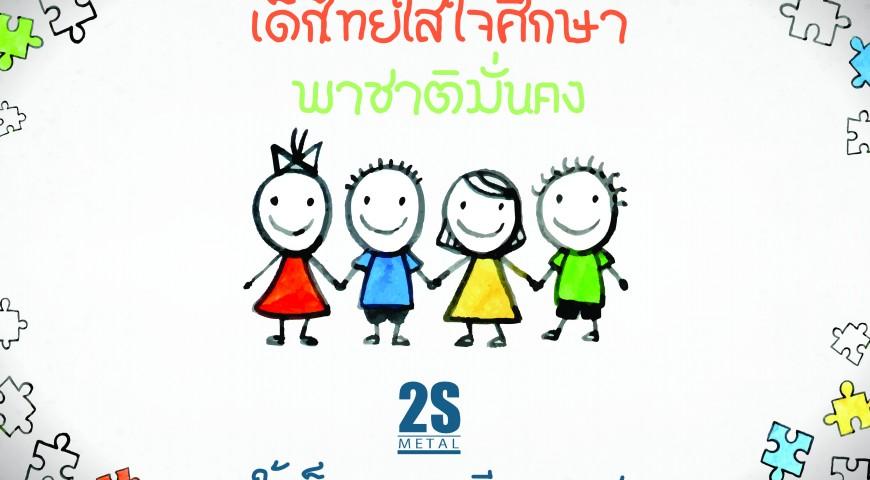 """""""เด็กไทยใส่ใจศึกษา พาชาติมั่นคง"""""""