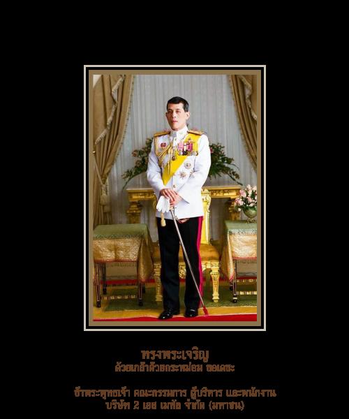 King-Vajiralongkorn_V6