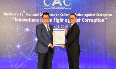 2S ได้รับการรับรองฐานะสมาชิกแนวร่วมปฏิบัติของภาคเอกชนไทยในการต่อต้านการทุจริต Collective Action Coalition (CAC)