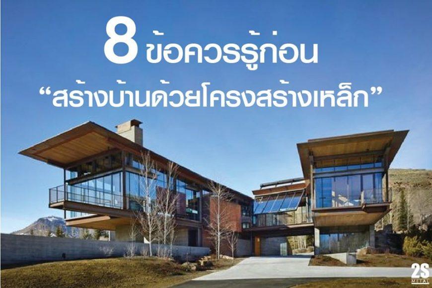 8 ข้อควรรู้ ก่อนสร้างบ้านเหล็ก